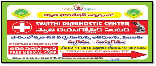 Diagnostic Collection Center